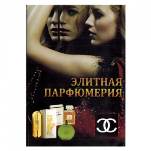 ЭЛИТНАЯ ПАРФЮМЕРИЯ, каталог парфюмерной продукции